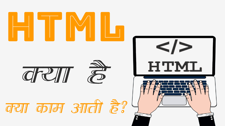 HTML Kya Hai in Hindi