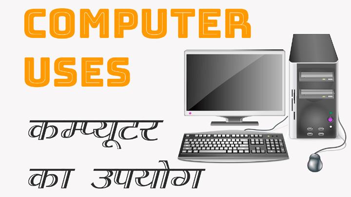 Computer Ka Upyog Kha Kha hota hai hindi me bataye