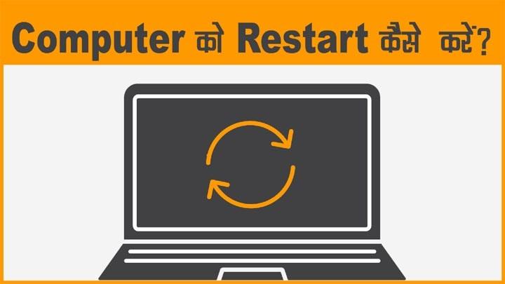 Computer Restart Kaise Kare