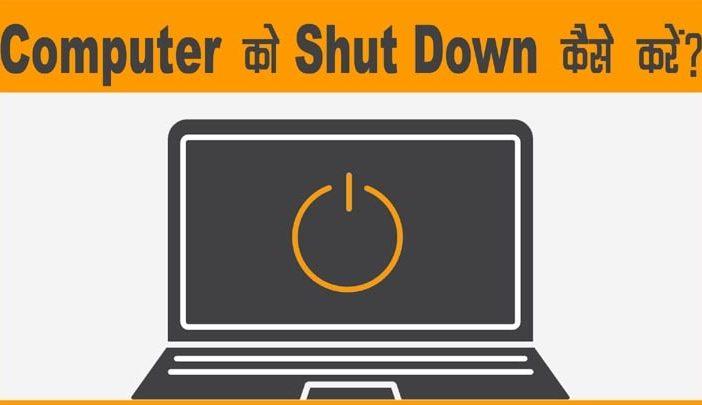 Computer Shut Down Kaise Kare