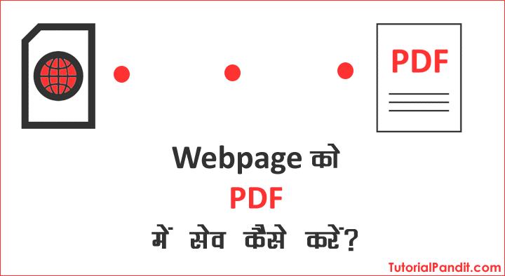 Webpag Ko PDF Me Save Kaise Kare