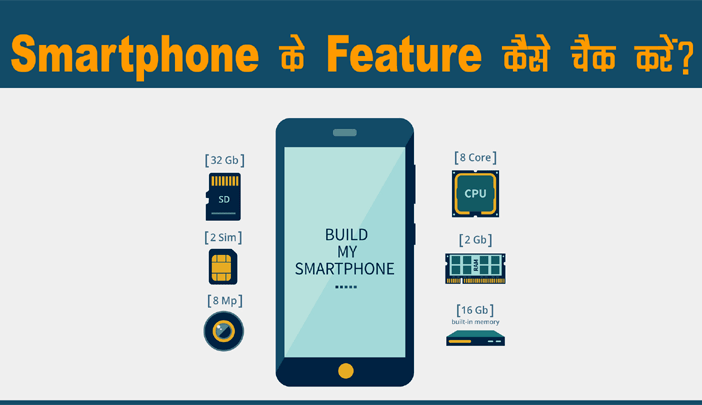 Smartphone ke Features Kaise Check Kare