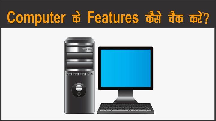Computer Features Kaise Check Kare