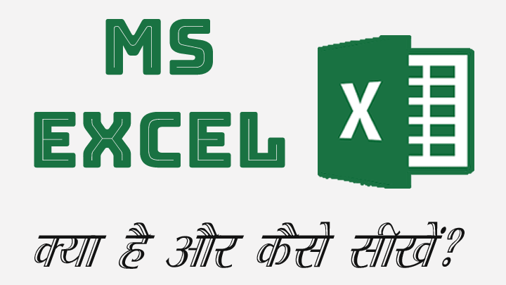 What is Excel in Hindi