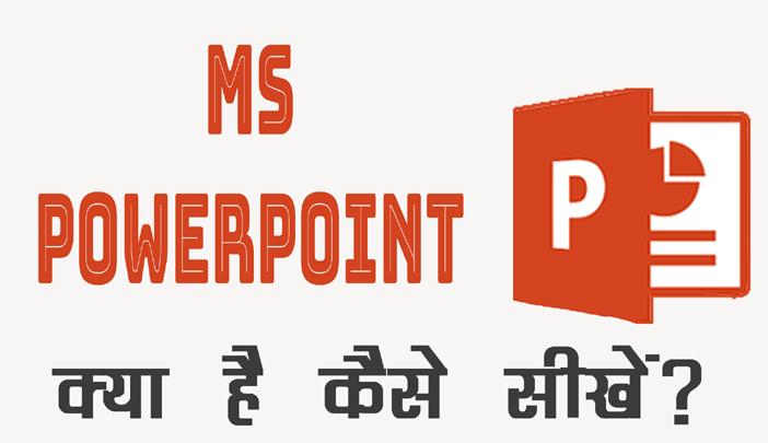 PowerPoint Kya Hai in Hindi