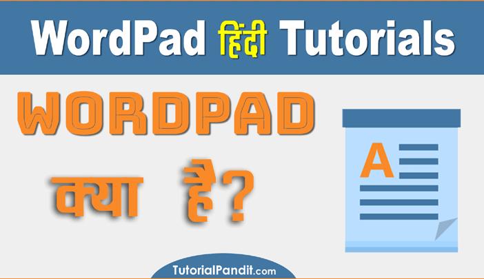 WordPad Kya Hai in Hindi