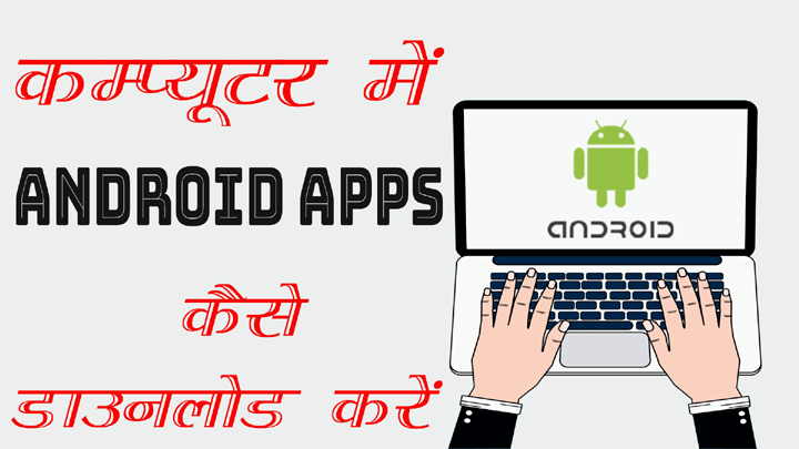 Computer Me Android Apps Kaise Download Kare