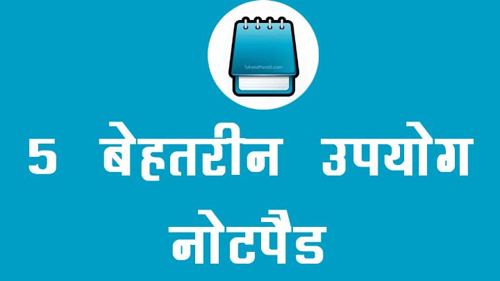 Notepad Uses in Hindi