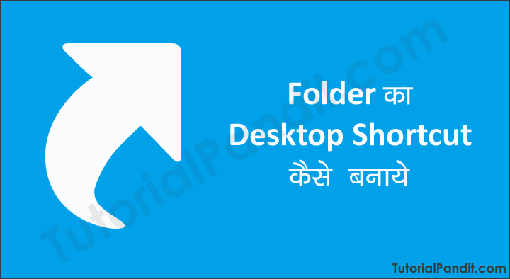 Desktop Shorcut Kaise Banaye