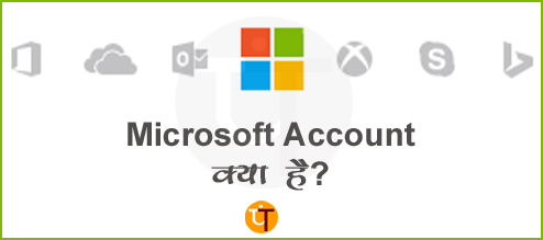 microsoft-account-kya-hai