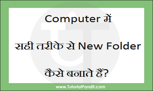 create-new-folder-hindi
