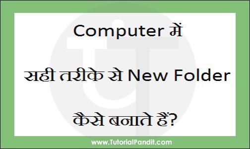 create-new-folder-hindi