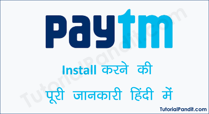 Paytm App Download और Install कैसे करें [with video