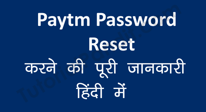 How to Reset Paytm Password in Hindi