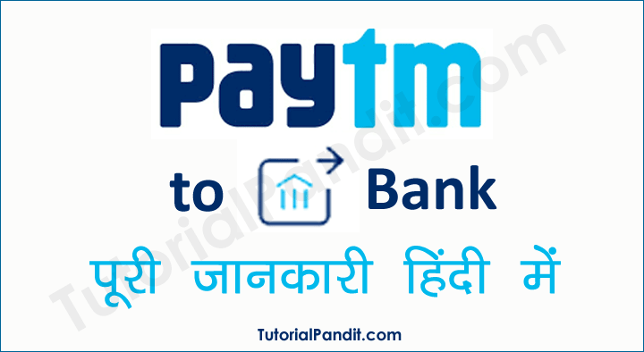 Paytm Balance Ko Bank Account Me Kaise Transfer Kare