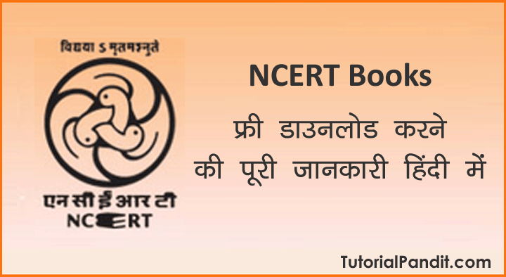 NCERT Books Free Download Kaise Kare in Hindi