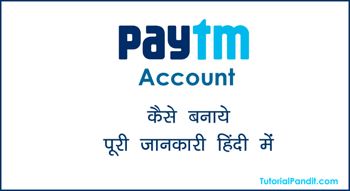 Paytm Account Kaise Banaye in Hindi
