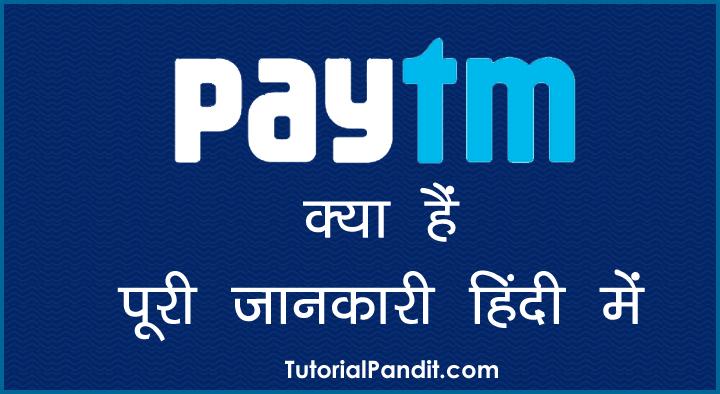 Paytm Kya Hai in Hindi