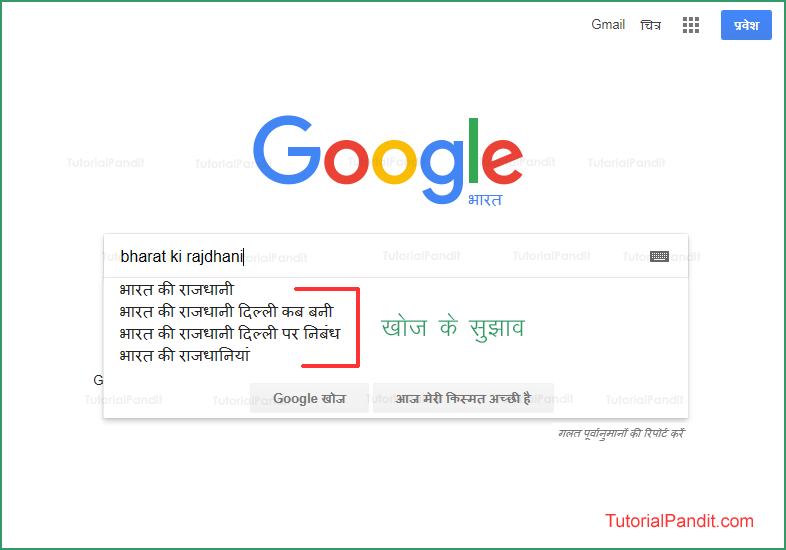 google-search-suggestion-in-hindi