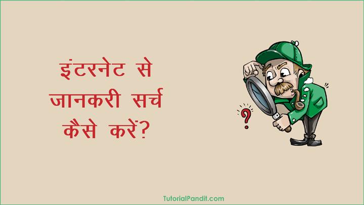 Internet se Jankari Search Kaise Kare in Hindi