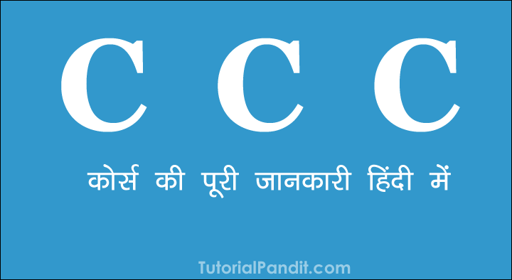 ccc course, fees, exam, syllabus ki puri jankari hindi me