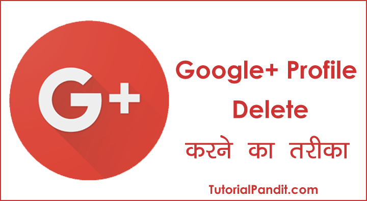 google plus profile delete kaise kare hindi me