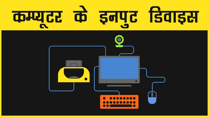 Computer Input Devices in Hindi