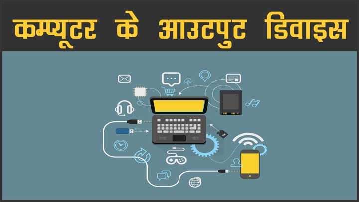 Computer Output Devices Name in Hindi