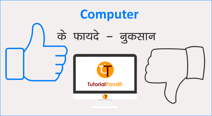 Computer Advantage and Disadvantage in Hindi