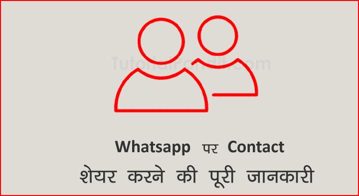 WhatsApp par contact share kaise kare