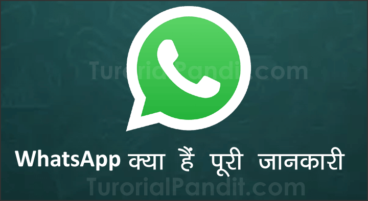 What is WhatsApp in Hindi - वाट्सएप