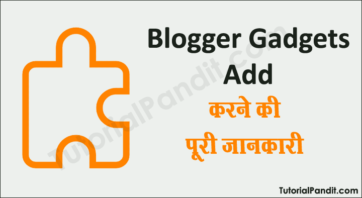 Blogger Blog Me Gadgets Add Kaise Kare in Hindi