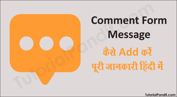 Blogger Blog Me Comment Form Message Add Kaise Kare in Hindi