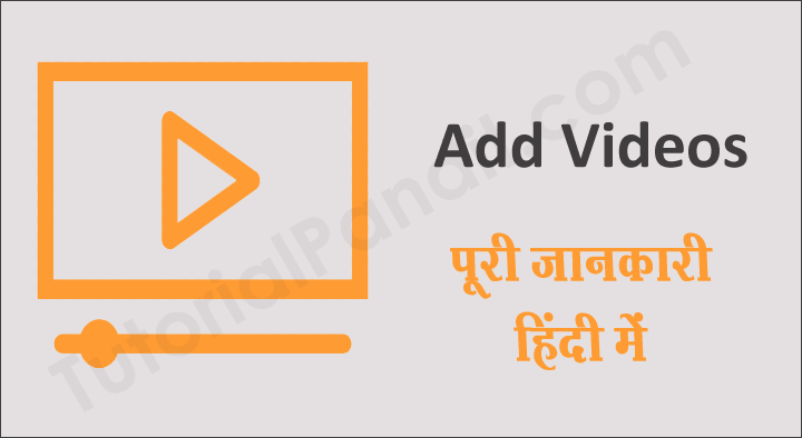 Blogger Blog Post Me Video Add Kaise Kare in Hindi