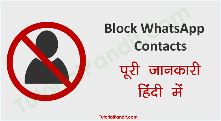WhatsApp Number Block Kaise Kare