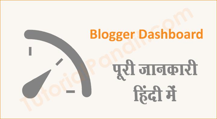 Blogger Dashboard Introduction in Hindi