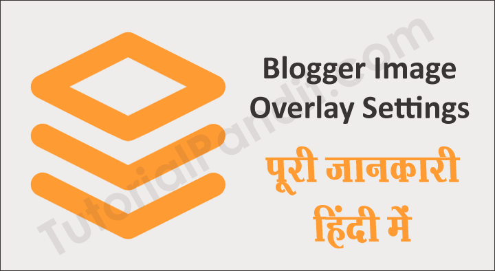 How to Stop Image Overlay in Blogger Blog in Hindi?