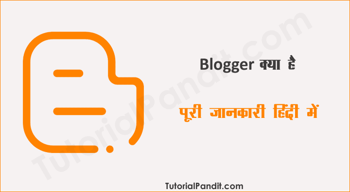 Google Blogger Kya Hai in Hindi