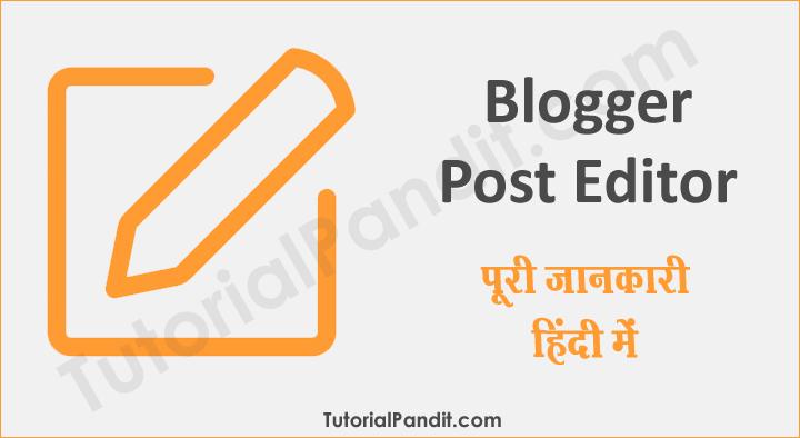 Blogger Blog Post Editor Ki Puri Jankari Hindi Me