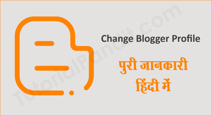Blogger Profile Change Kaise kare in Hindi