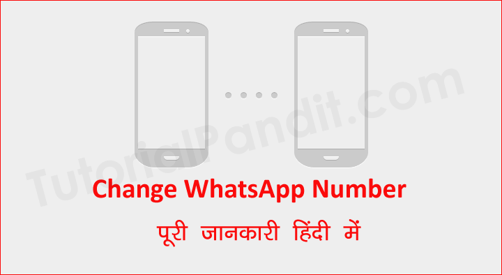 WhatsApp Account Number Change Kaise Kare
