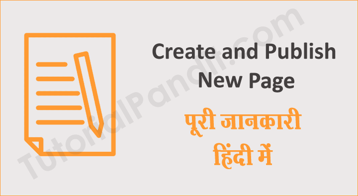 Blogger Blog Par New Page Create Kaise Kare in Hindi