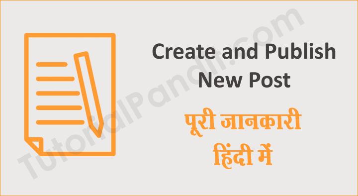 Blogger Blog Par New Post Publish Kaise Kare in Hindi