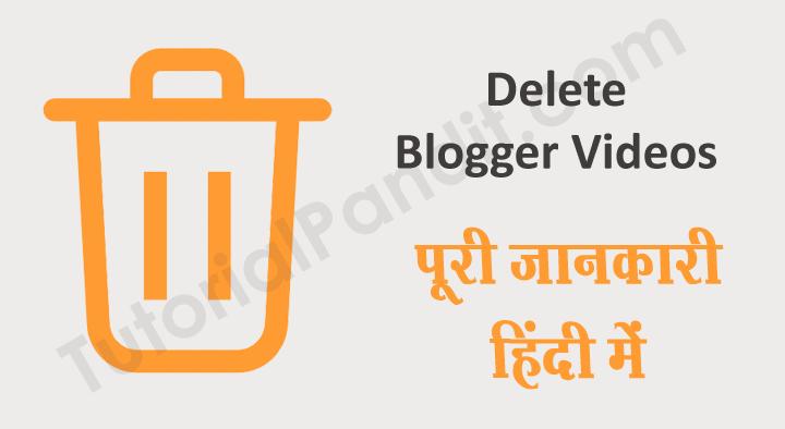 Blogger Blog Me Upload Video Delete Kaise Kare