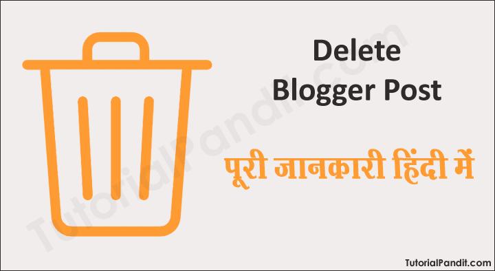 Blogger Blog Post Delete Kaise Kare in Hindi