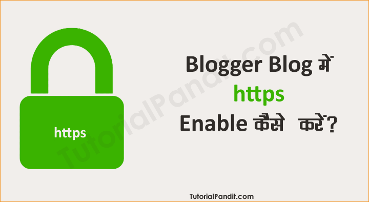 Blogger Blog Me Free HTTPS Enable Kaise Kare in Hindi