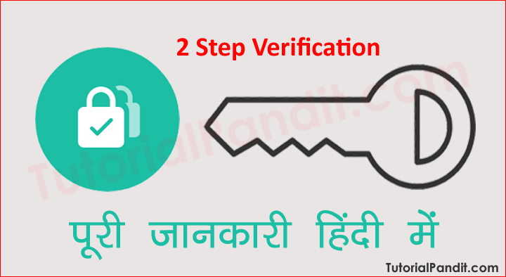 WhatsApp Two Step Verification Enable Kaise Kare in Hindi