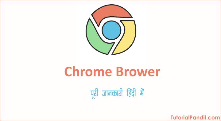 Google Chrome Browser Kya Hai in Hindi