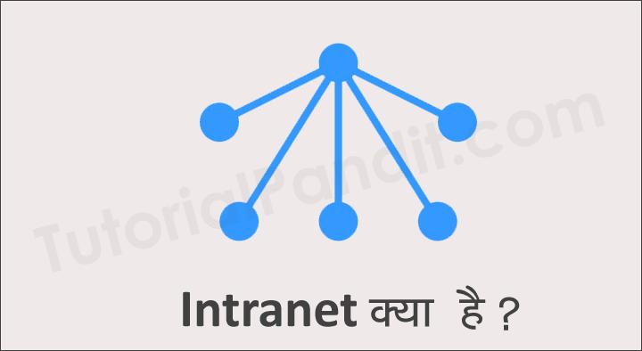 Intranet kya hai in hindi