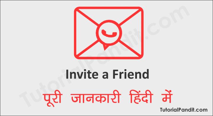 WhatsApp Par Dost Invite Kaise Kare